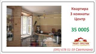 Срочно продажа! Квартира в центре Херсона, дешево!!!(Светлана тел. 0956785159 Подробнее: http://domik.ks.ua/prodaja-kvartir/3-komn/realty574., 2014-07-13T08:47:34.000Z)