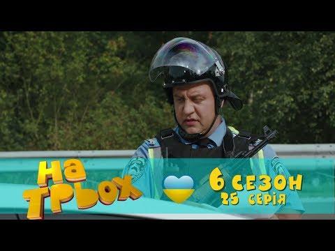 На Троих юмористический сериал 25 серия 6 сезон | Дизель Студио, май 2019