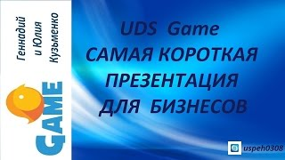 как начать свой бизнес с UDS Game  Как пользоваться приложением UDS Game