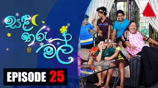 සඳ තරු මල් | Sanda Tharu Mal | Episode 25 | Sirasa TV Thumbnail
