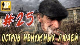 18+ RPStalker ArmA 3 Остров ненужных людей 25 Серия