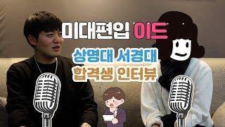 미대편입이드 상명대 서경대 2관왕 학생의 인터뷰!!