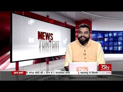 English News Bulletin – October 12, 2019 (9 pm)