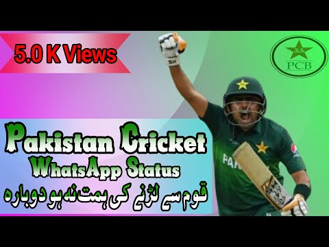 Pakistan Cricket New WhatsApp Status part 2 || Cricket World Cup 2019 ||  Pak vs Afghanistan