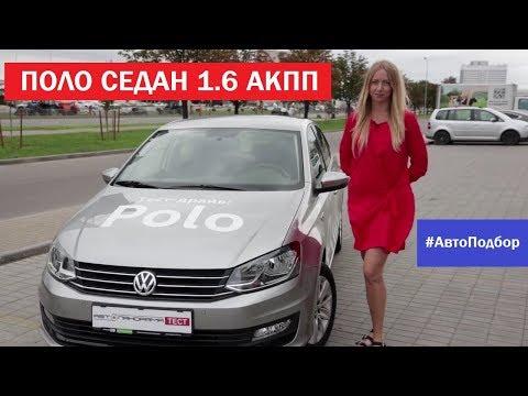 Новый Фолькваген Поло АКПП тест-драйв на двоих | Выбор Volkswagen Polo тест-драйв, обзор Автоподбор