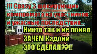 Дом 2 Свежие Новости 7 Марта 2019 (7.03.2019)