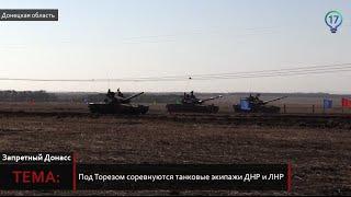 Запретный Донбасс. Танковый биатлон самопровозглашенных  ДНР и ЛНР