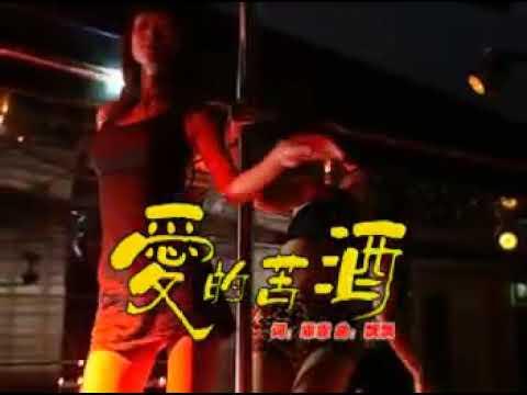AI DE KU JIU - ZHUANG XUE ZHONG (MANDARIN OLD SONG)