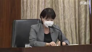 青木愛 東日本大震災復興特別委員長 2020年06月17日 参議院 東日本大震災復興特別委員会 該当会議をまとめて見るには、↓↓↓の再生リストを参照してください。