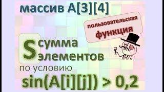 Задача3 Бл-сх С++ Mathcad Двумерный массив по формуле, найти S сумму эл по условию, польз функция