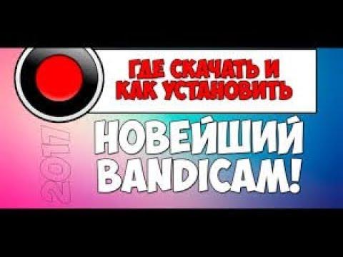 КАК СКАЧАТЬ КРЯКНУТЫЙ БАНДИКАМ. 4.0.0 ВЕРСИЯ - YouTube