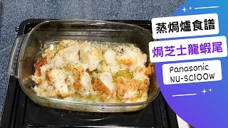 蒸焗爐-焗龍蝦尾(節日食譜)Steam Oven - Baked Lobster with Cheese