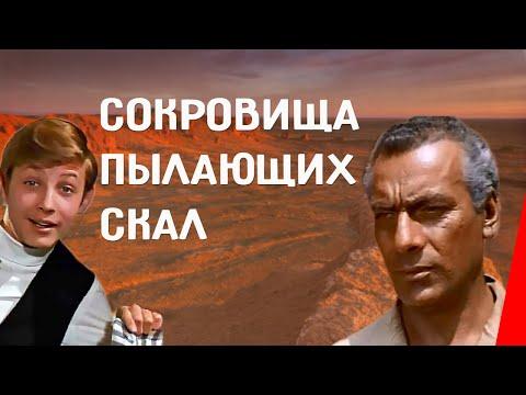 Сокровища пылающих скал (1969) фильм