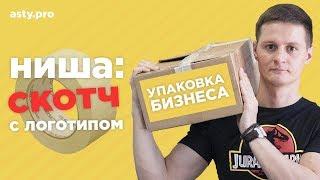 видео Скотч с логотипом
