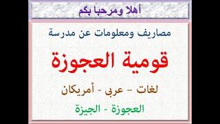 مصاريف ومعلومات عن مدرسة قومية العجوزة ( لغات - عربى - أمريكان ) ( العجوزة - الجيزة ) 2021 - 2022