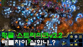 스타크래프트 리마스터 유즈맵 [ 정글스트라이크v2.2 【 2대2 공방전 】 - Starcraft Remast…