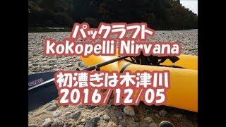 ココペリパックラフトのニルヴァーナを木津川で初漕ぎして参りました。...