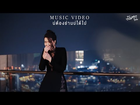 บ่ต้องย่านบ่ได้ไป - มีนตรา อินทิรา【MUSIC VIDEO】
