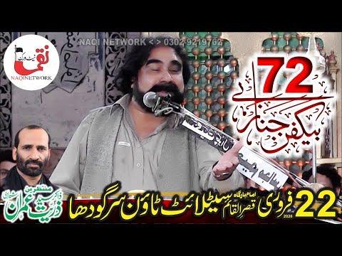 Zakir Syad Zargham Abbas Shah 22 February 2020 Satellite Town Sargodha (Zakir Zuriyat Sherazi)