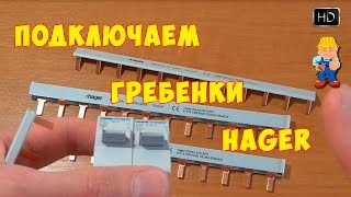 Как подключать автоматы и УЗО Hager гребенками