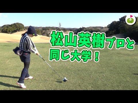 名門、東北福祉大学ゴルフ部時代のはなしをききました!【美人レッスンプロとラウンド#2】