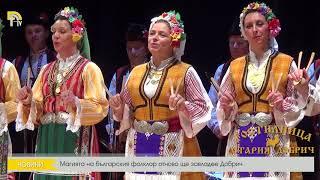Магията на българския фолклор отново ще завладее Добрич