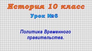 История 10 класс (Урок№6 - Политика Временного правительства.)