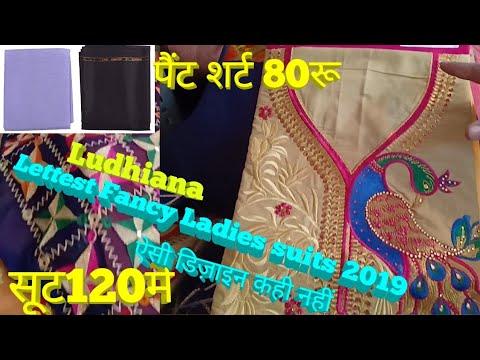 सभी दुकानों में यही से जाता है |Ludhiana Ladies suit Wholesale Market |Punjabi Suits 2019|