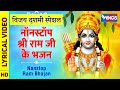 Morning Bhajan : नॉनस्टॉप श्री राम जी के भजन Nonstop Shree Ram Ke Bhajan : Ram Bhajan : राम के भजन MP3