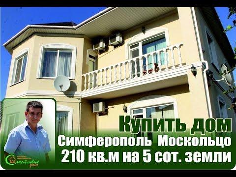 Продается жилой дом в Симферополеиз YouTube · Длительность: 2 мин55 с  · Просмотры: более 1.000 · отправлено: 26.08.2013 · кем отправлено: Александр Кузнецов