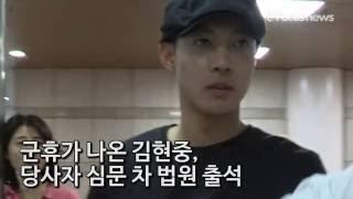 전 여자친구와 민사소송 중인 가수 겸 배우 김현중이 8일 오후 당사자 ...