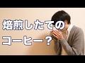 焙煎したてのコーヒーって?何が違う? の動画、YouTube動画。