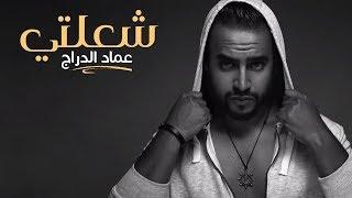 Imad Edderraj - Chaalti (EXCLUSIVE Lyric Clip) | (عماد الدراج - شعلتي (حصرياً thumbnail