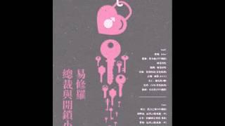 【全一期】易修羅原著個人現代耽美廣播劇《總裁與開鎖小哥》