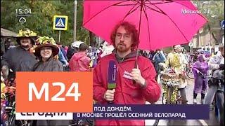 В Москве прошел осенний велопарад - Москва 24