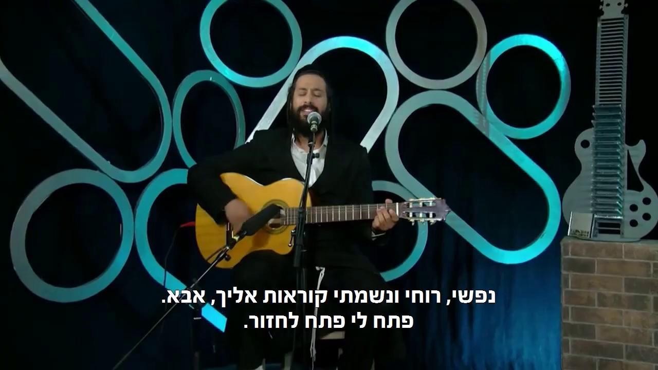 שמע קולי - כתם פז רגאיי יהודי מקורי Shma Koli - Ketem Paz | Original Jewish Reggae Music