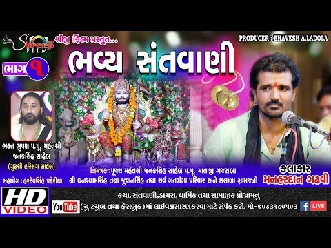 Manhardan Gadhvi  ભવ્ય સંતવાણી ||Part-1 Salala Live||Full HD Video | Produce SHREEJI FILM