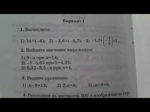 Контрольная работа-3 за 1 четверть. Уровень А. Вариант 1. Математика 6 класс.