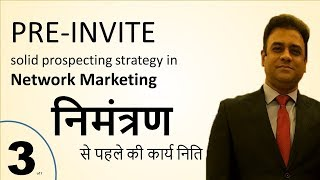 ||PRE -INVITE ||technique as a solid prospecting strategy in Network Marketing||Manas Roul