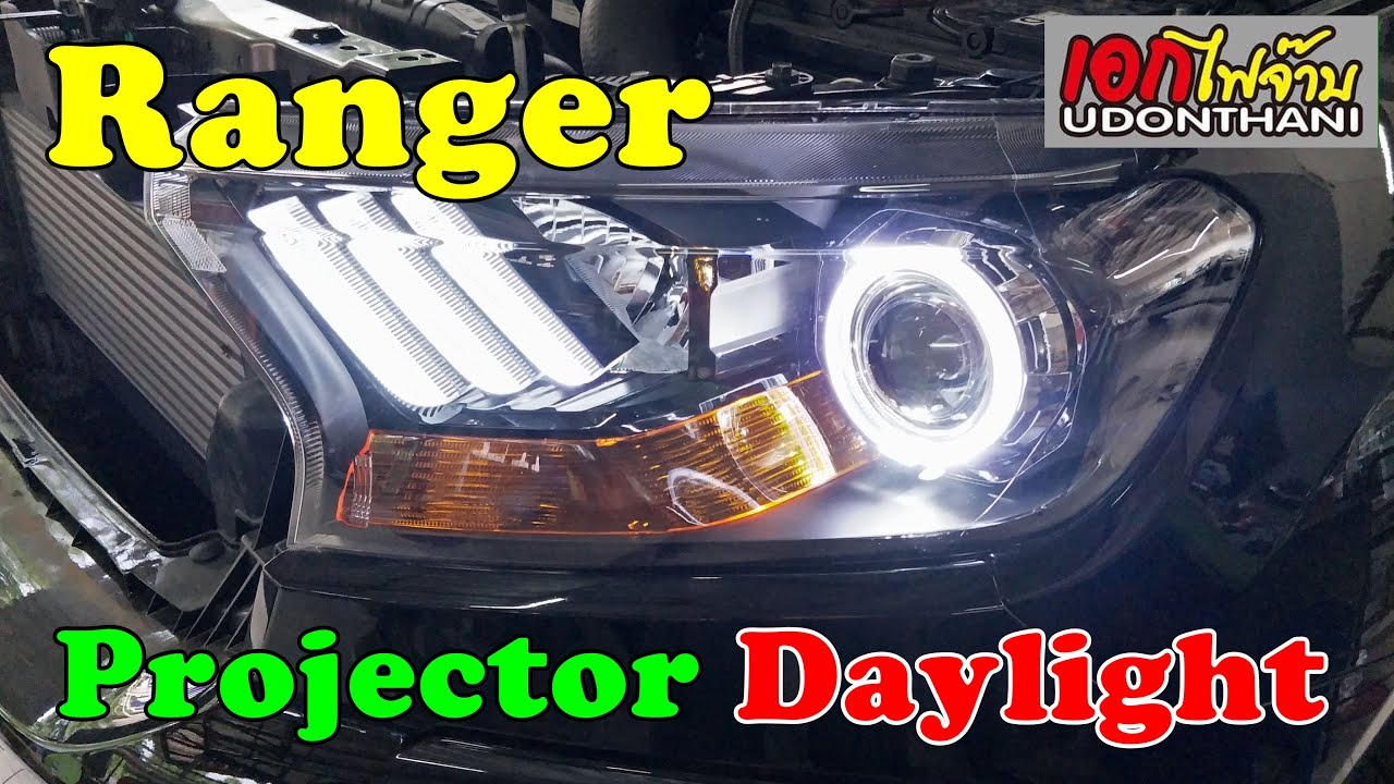 Ford Ranger XLS Projector AES Hella Daylight Mustang LED เอกไฟจ๊าบ UD