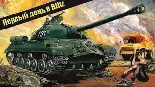 WoT Blitz - Качаю девочку с нуля - World of Tanks Blitz (WoTB)