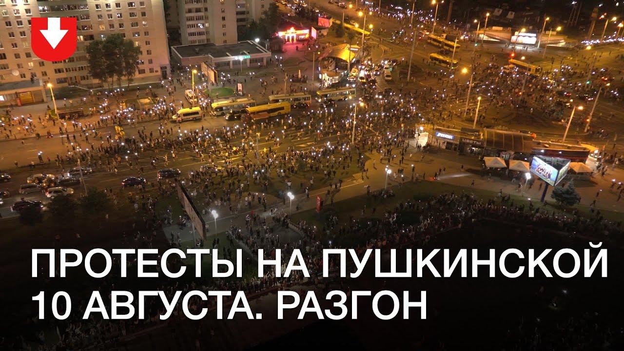 Протесты и разгон у ст. метро Пушкинской 10 августа