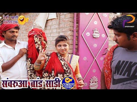Comedy video || Sawarua  brand sari || Vivek Shrivastava  & Shivani Singh