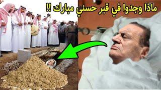 لن تصدق ماذا وجدوا في قبـ ـر الرئيس حسني مبارك اليوم وجدوا معجزه كبيرة جدا سبحان الله Youtube