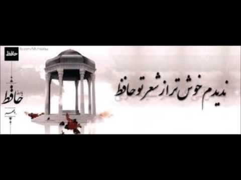 divane kamele hafez-ghazaliatدیوان حافظ -غزلیات قسمت اول با صدای استاد  گرمارودی 1 تا 31