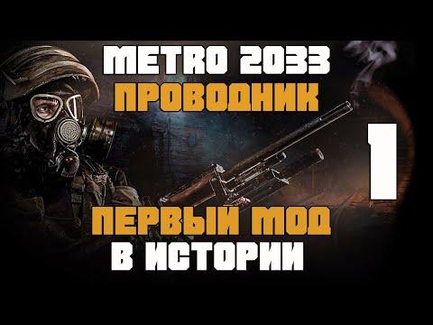 ПЕРВЫЙ МОД НА METRO 2033 ПРОВОДНИК. ЗАБУХАЛ С БОМЖОМ. METRO 2033 ПРОВОДНИК ПРОХОЖДЕНИЕ [#1]