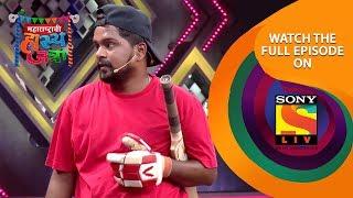 श्रमेश आणि प्रथमेशचा क्रिकेट सामना | महाराष्ट्राची हास्य जत्रा | Best Scenes | सोनी मराठी