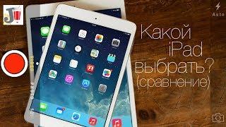 Сравнение iPad Air или iPad mini Retina  - Какой iPad купить?