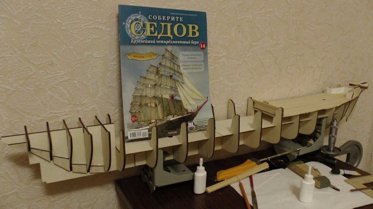 Является ли модель точной копией корабля «седов»?. Я пропустил номер / хочу купить номер, которого уже нет в продаже в киосках. Что мне делать.