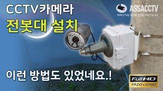 CCTV카메라 전봇대 설치 또한 폴, 통신주, 나무, …